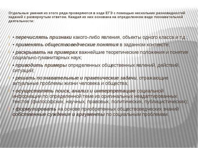 Отдельные умения из этого ряда проверяются в ходе ЕГЭ с помощью нескольких ра...