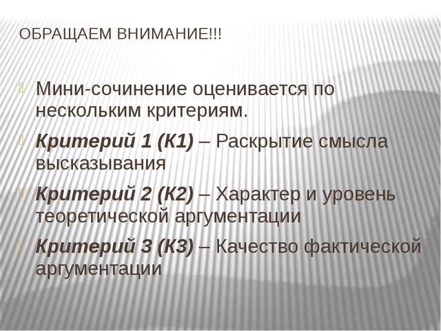 ОБРАЩАЕМ ВНИМАНИЕ!!! Мини-сочинение оценивается по нескольким критериям. Крит...