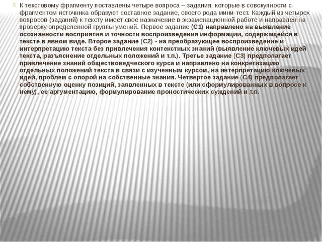 К текстовому фрагменту поставлены четыре вопроса – задания, которые в совокуп...