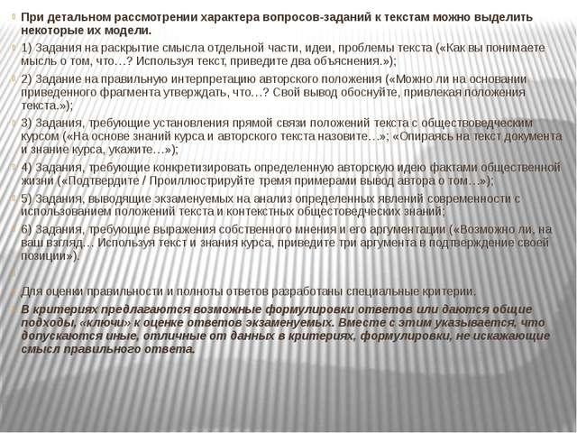 При детальном рассмотрении характера вопросов-заданий к текстам можно выделит...