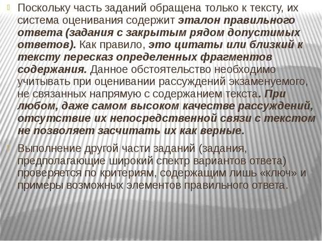 Поскольку часть заданий обращена только к тексту, их система оценивания содер...