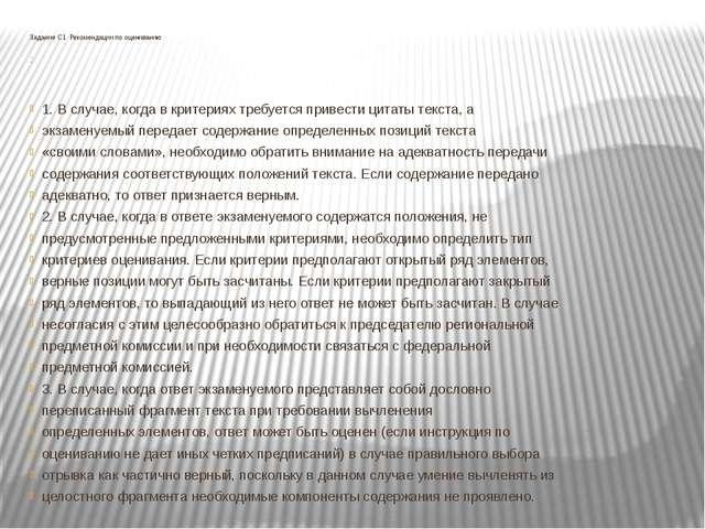 Задание С1 Рекомендации по оцениванию : 1. В случае, когда в критериях требу...