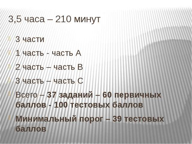 3,5 часа – 210 минут 3 части 1 часть - часть А 2 часть – часть В 3 часть – ча...