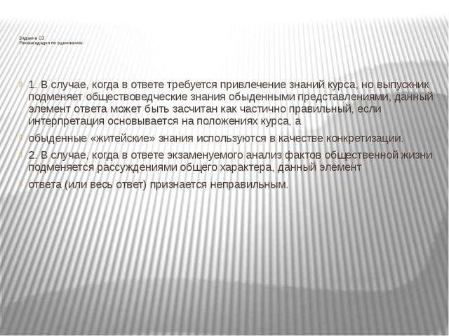 Задание С3 Рекомендации по оцениванию : 1. В случае, когда в ответе требуетс...