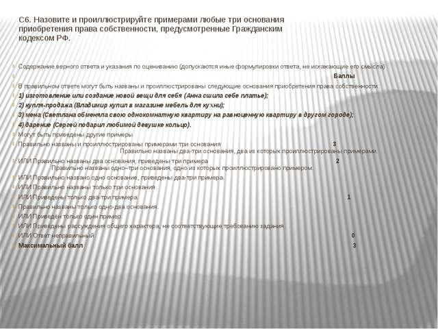 С6. Назовите и проиллюстрируйте примерами любые три основания приобретения пр...