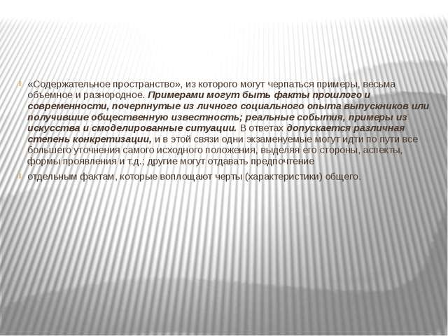 «Содержательное пространство», из которого могут черпаться примеры, весьма об...