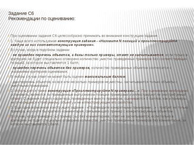 Задание С6 Рекомендации по оцениванию: При оценивании задания С6 целесообразн...