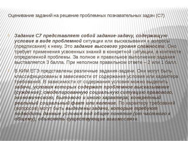 Оценивание заданий на решение проблемных познавательных задач (С7) Задание С7...