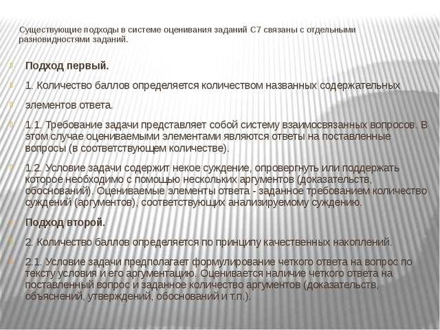 Существующие подходы в системе оценивания заданий С7 связаны с отдельными раз...