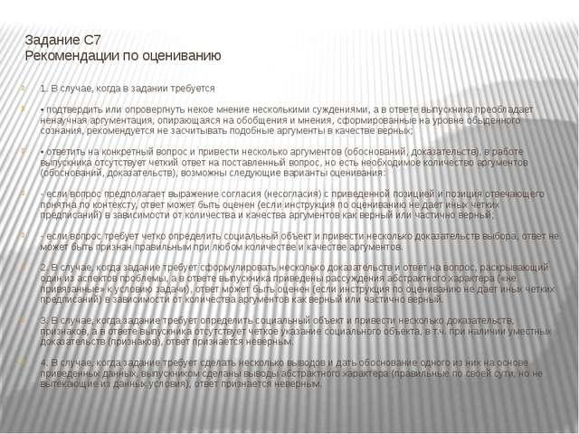 Задание С7 Рекомендации по оцениванию 1. В случае, когда в задании требуется...