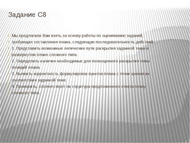 Задание С8 Мы предлагаем Вам взять за основу работы по оцениванию заданий, тр...
