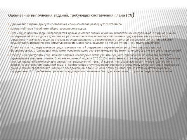 Оценивание выполнения заданий, требующих составления плана (С8) Данный тип за...