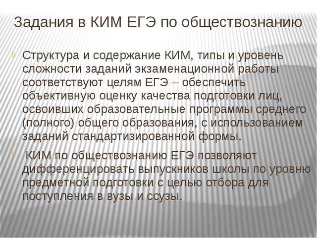 Задания в КИМ ЕГЭ по обществознанию Структура и содержание КИМ, типы и уровен...