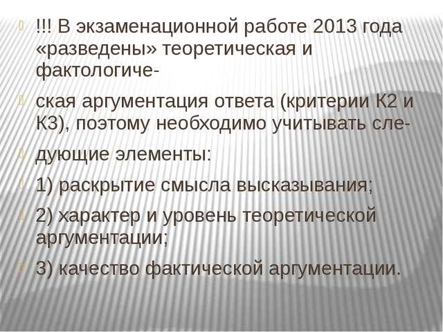 !!! В экзаменационной работе 2013 года «разведены» теоретическая и фактологич...