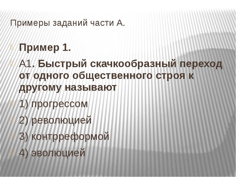 Примеры заданий части А. Пример 1. А1. Быстрый скачкообразный переход от одно...