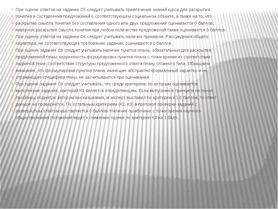 При оценке ответов на задание С5 следует учитывать привлечение знаний курса д...