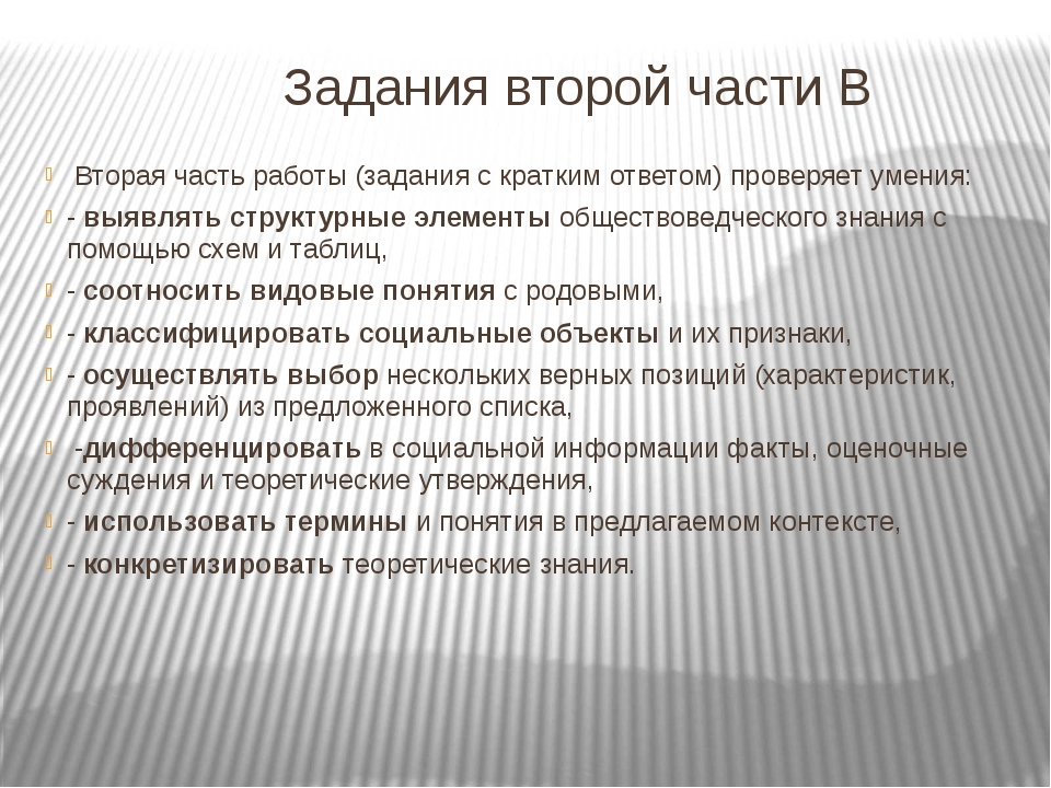 Задания второй части В Вторая часть работы (задания с кратким ответом) провер...
