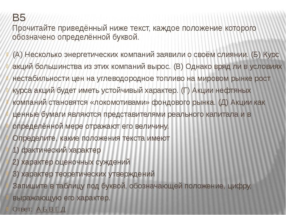 В5 Прочитайте приведённый ниже текст, каждое положение которого обозначено оп...