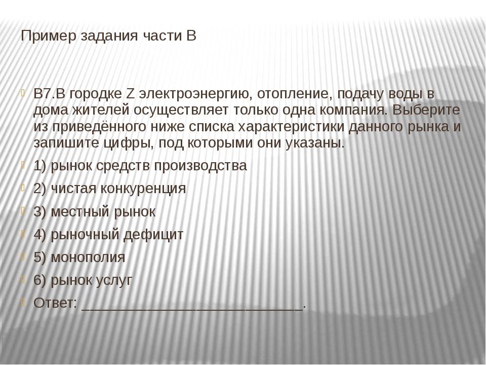 Пример задания части В В7.В городке Z электроэнергию, отопление, подачу воды...