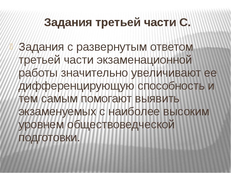 Задания третьей части С. Задания с развернутым ответом третьей части экзамена...