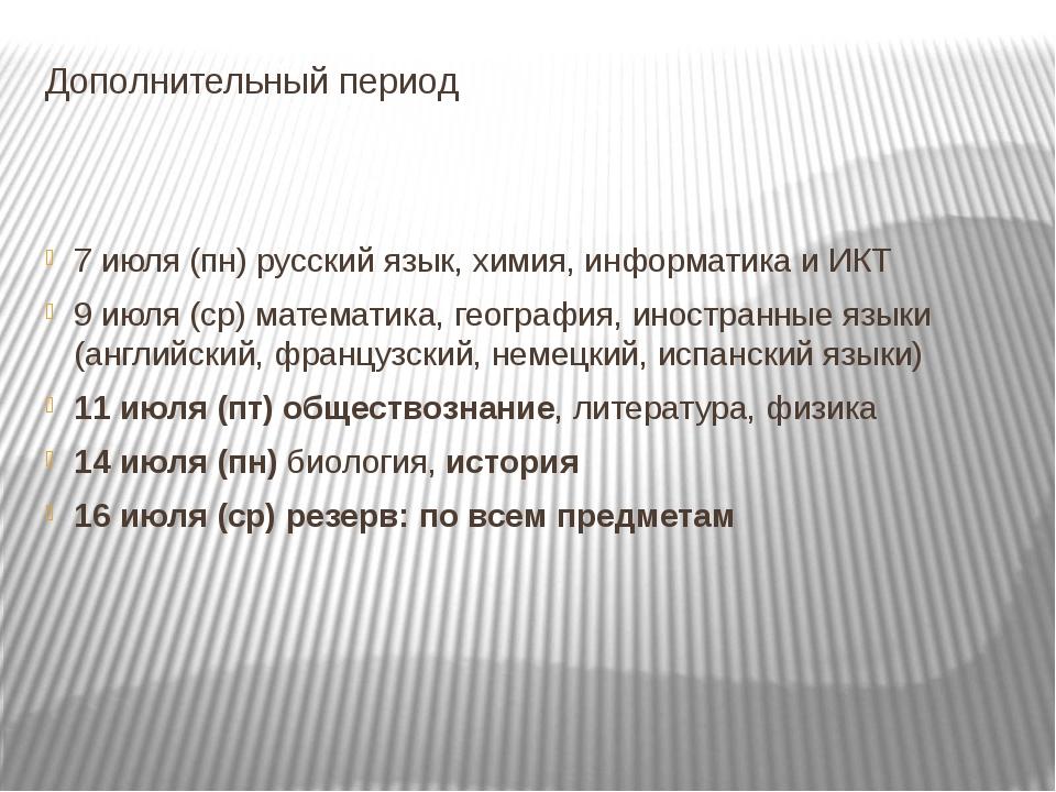 Дополнительный период 7 июля (пн) русский язык, химия, информатика и ИКТ 9 ию...