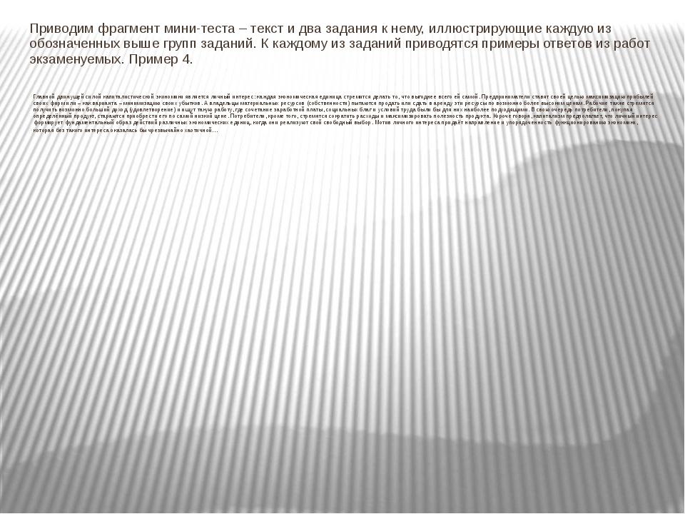 Приводим фрагмент мини-теста – текст и два задания к нему, иллюстрирующие ка...