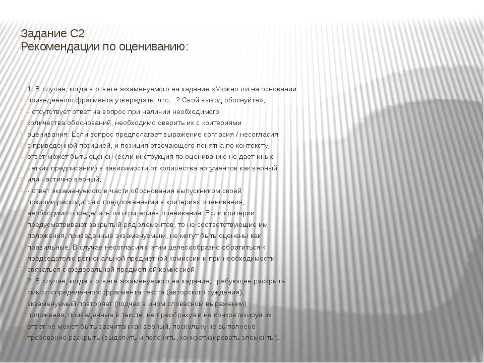 Задание С2 Рекомендации по оцениванию: 1. В случае, когда в ответе экзаменуем...