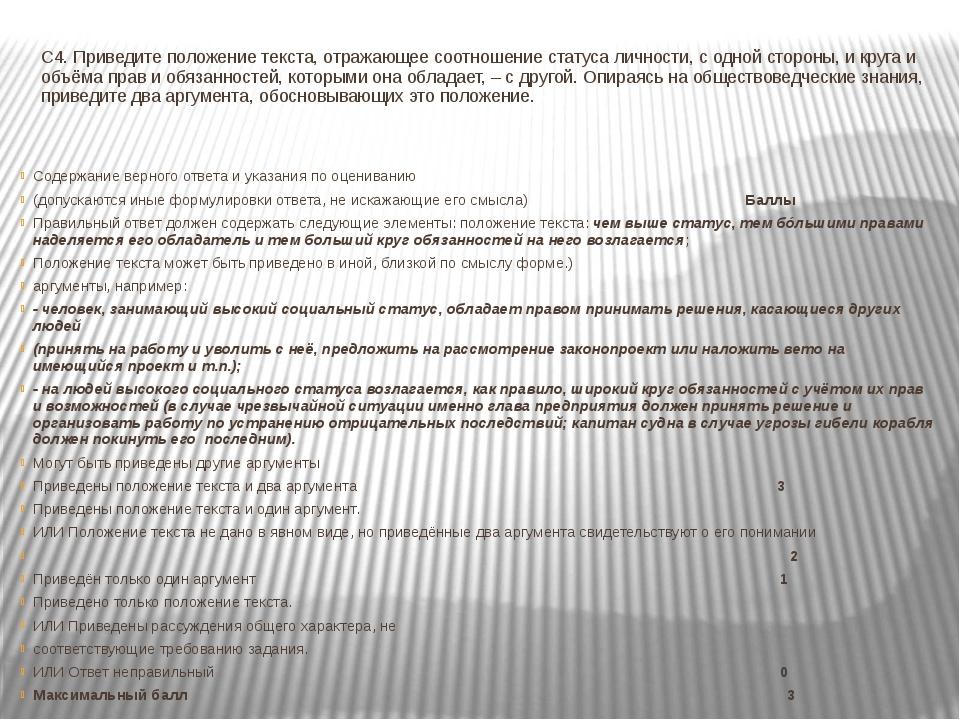 С4. Приведите положение текста, отражающее соотношение статуса личности, с о...