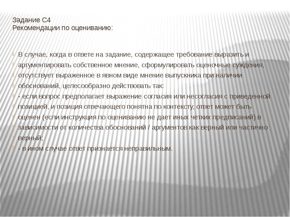 Задание С4 Рекомендации по оцениванию: В случае, когда в ответе на задание, с...