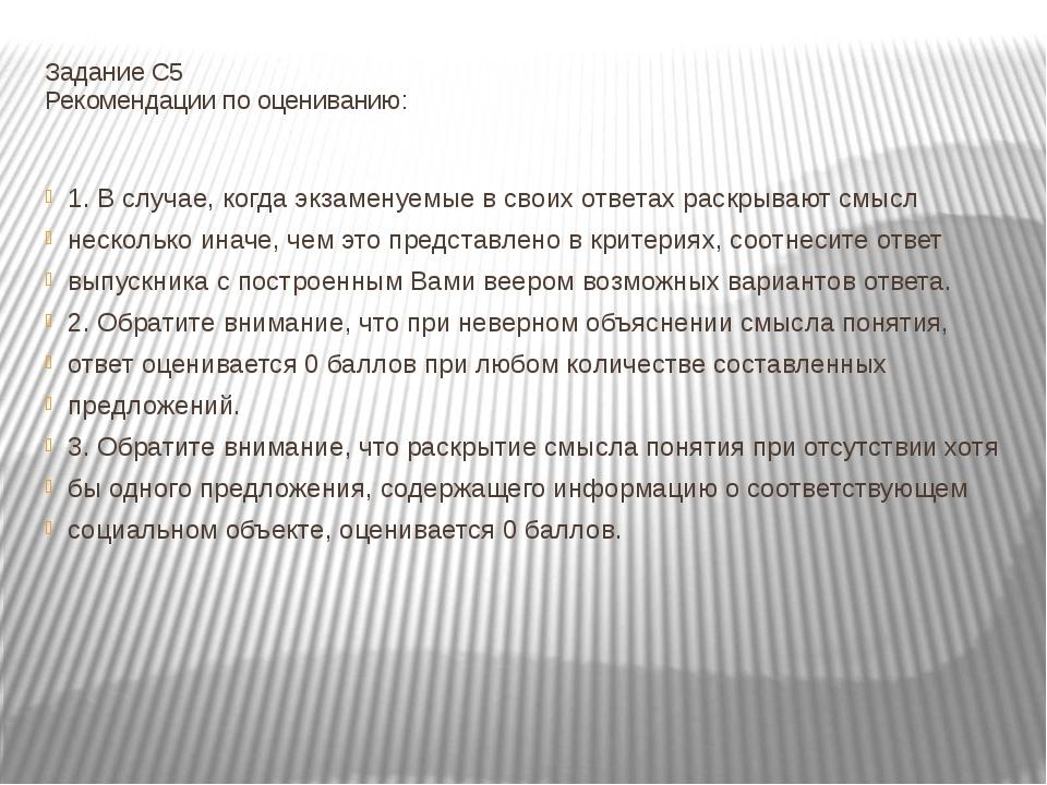 Задание С5 Рекомендации по оцениванию: 1. В случае, когда экзаменуемые в свои...