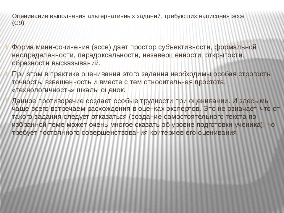 Оценивание выполнения альтернативных заданий, требующих написания эссе (С9)...