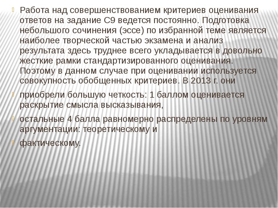 Работа над совершенствованием критериев оценивания ответов на задание С9 веде...