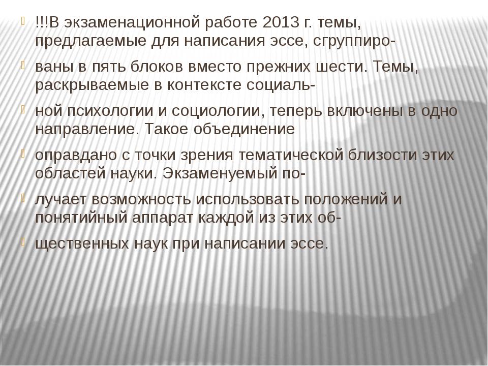 !!!В экзаменационной работе 2013 г. темы, предлагаемые для написания эссе, сг...