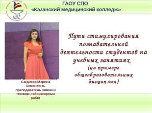 ГАОУ СПО «Казанский медицинский колледж» Пути стимулирования познавательной