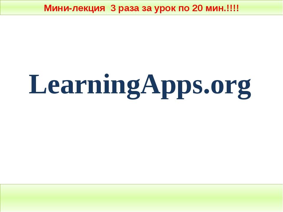 Мини-лекция 3 раза за урок по 20 мин.!!!! LearningApps.org