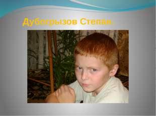 Дубогрызов Степан.