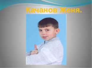 Качанов Женя.