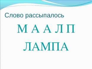 Слово рассыпалось М А А Л П ЛАМПА