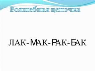 ЛАК- АК- АК- АК М Р Б