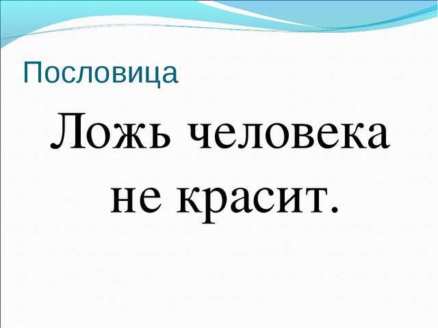 Пословица Ложь человека не красит.