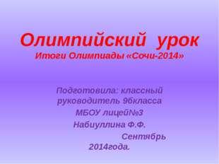 Олимпийский урок Итоги Олимпиады «Сочи-2014» Подготовила: классный руководите