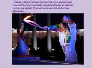 После этого факел пронесли еще несколько именитых российских спортсменов, а