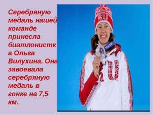 Серебряную медаль нашей команде принесла биатлонистка Ольга Вилухина. Она зав