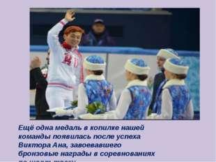 Ещё одна медаль в копилке нашей команды появилась после успеха Виктора Ана, з