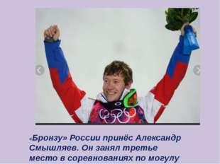 «Бронзу» России принёс Александр Смышляев. Он занял третье место в соревнован