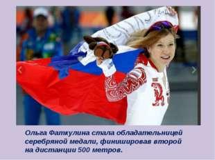 Ольга Фаткулина стала обладательницей серебряной медали, финишировав второй н