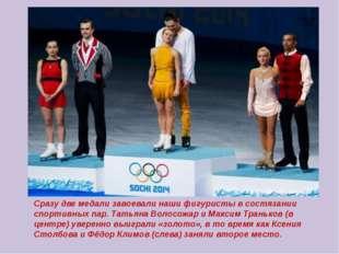 Сразу две медали завоевали наши фигуристы в состязании спортивных пар. Татьян