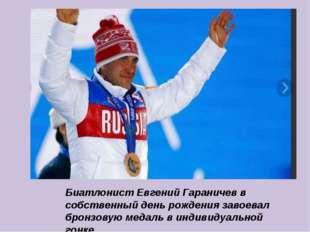 Биатлонист Евгений Гараничев в собственный день рождения завоевал бронзовую м