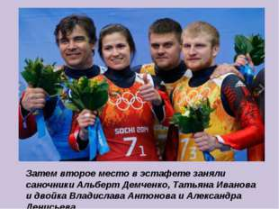 Затем второе место в эстафете заняли саночники Альберт Демченко, Татьяна Иван