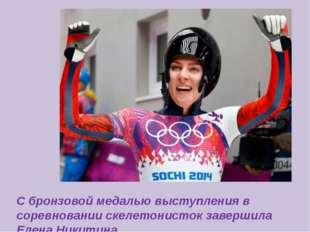 С бронзовой медалью выступления в соревновании скелетонисток завершила Елена